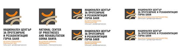 Алтернативни композиции. Варианти кирилица и латиница. НЦПР Горна Баня.