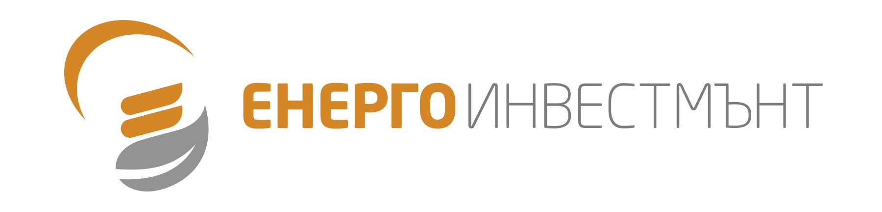 графичен знак и логотип. ЕНЕРГОИНВЕСТМЪНТ.