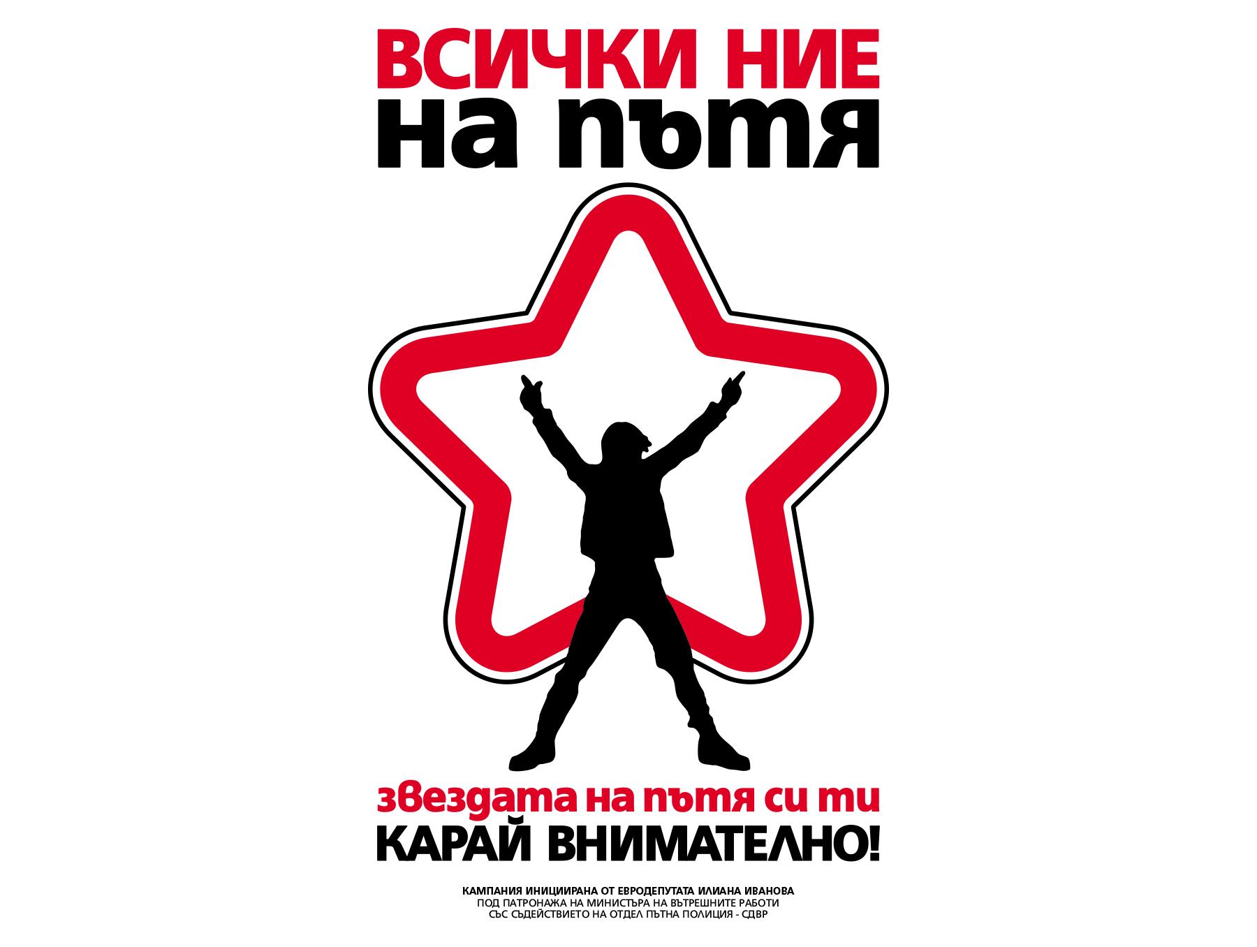 Графичен знак за кампания Всички ние на пътя.