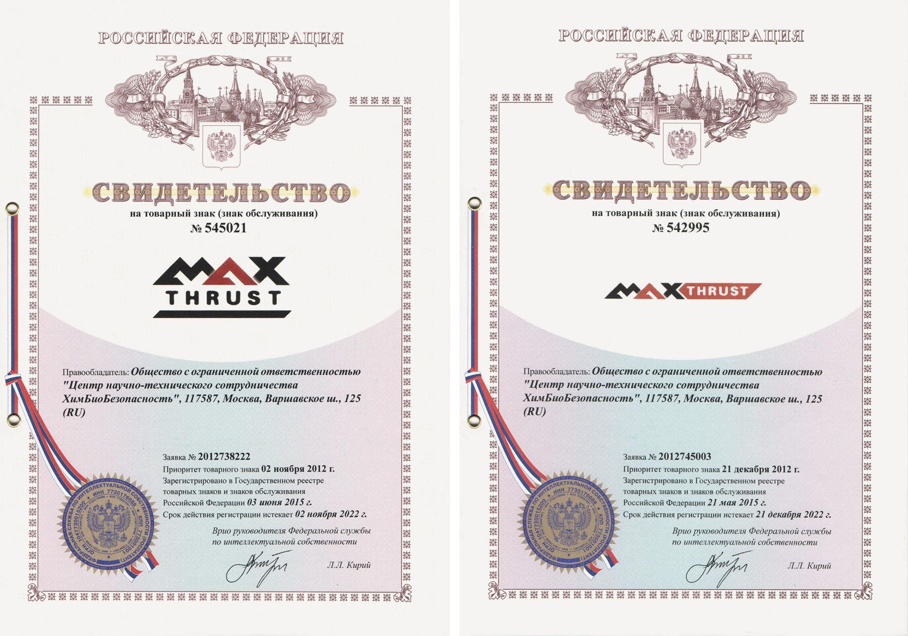 Търговска марка Max Thrust Сертификати