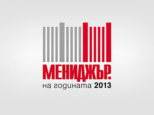 Мениджър на годината 2013