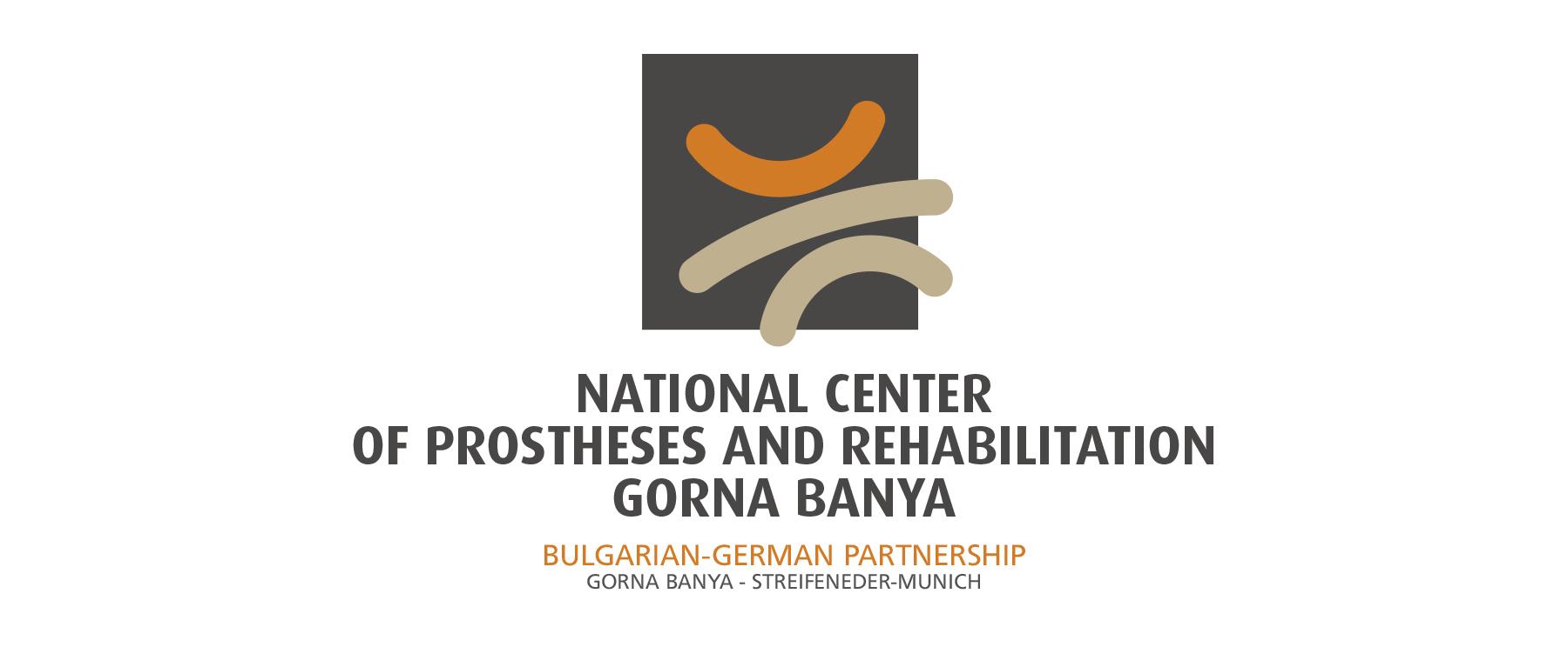 Графичен знак и логотип НЦПР Горна Баня.