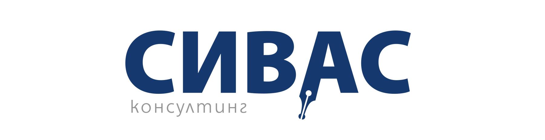 Сивас лого - вариант на кирилица