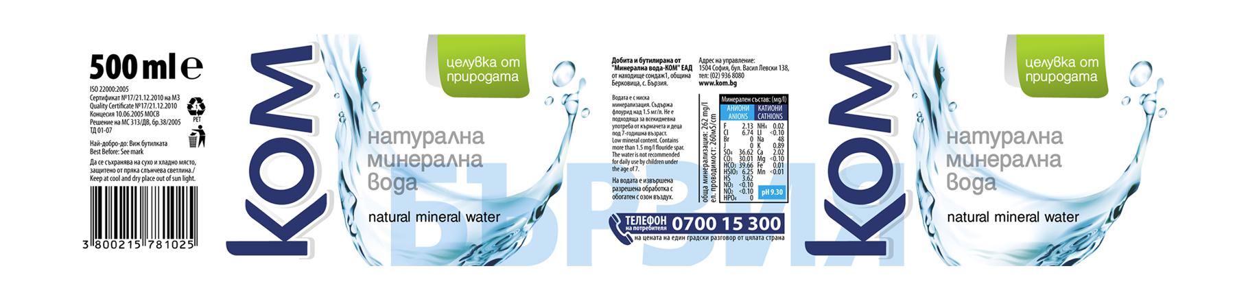 Минерална вода КОМ етикети