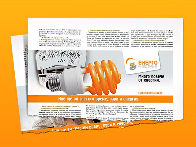 Печатна реклама за кампания Много повече от енергия.