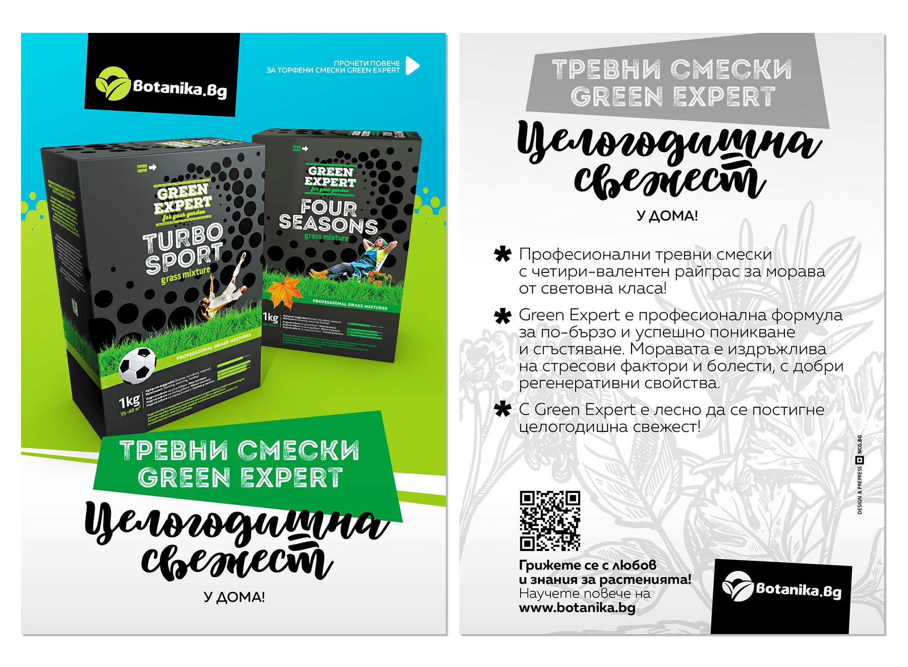Тревни смески Green Expert