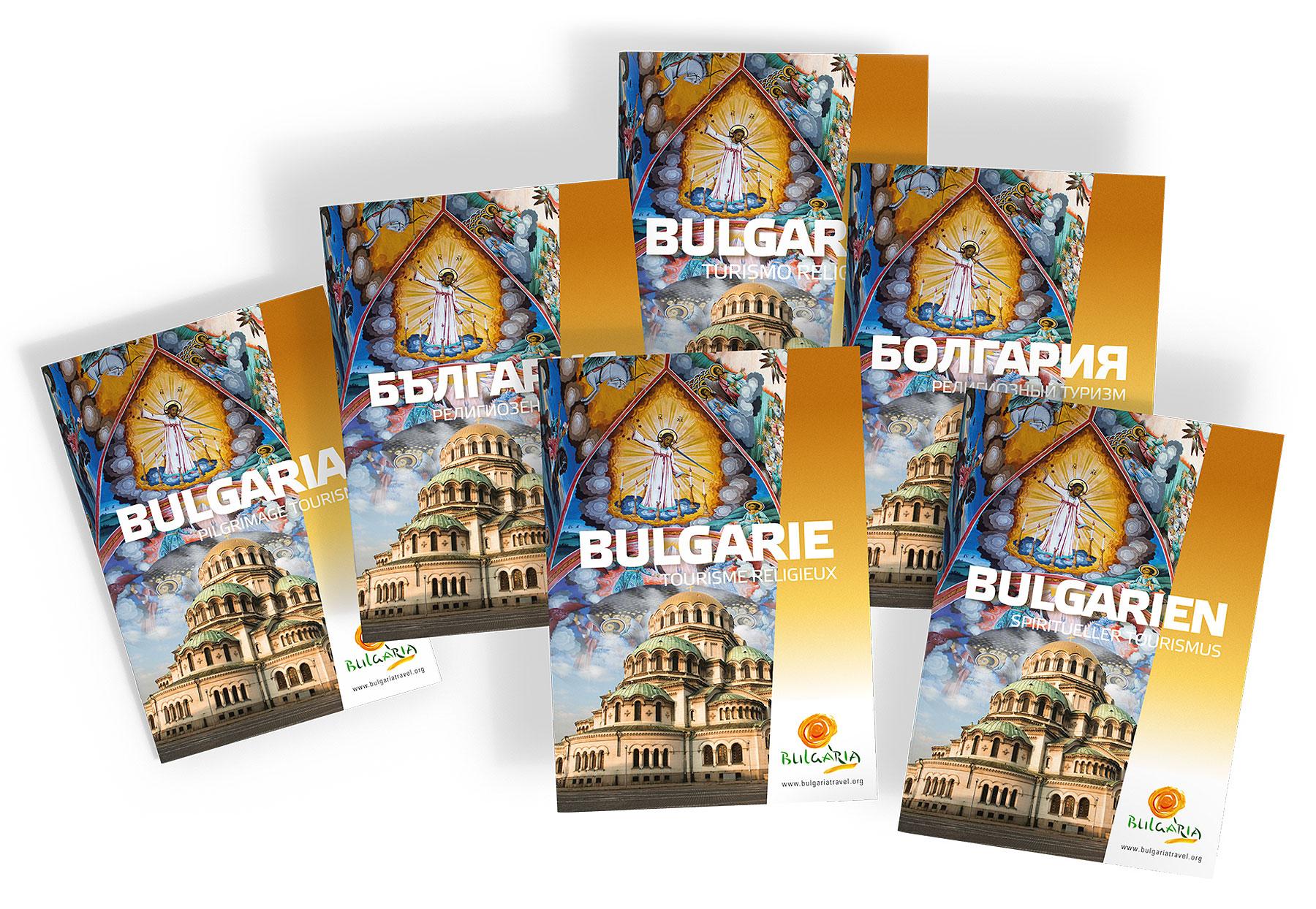 Религиозен туризъм. Издания на различни езици