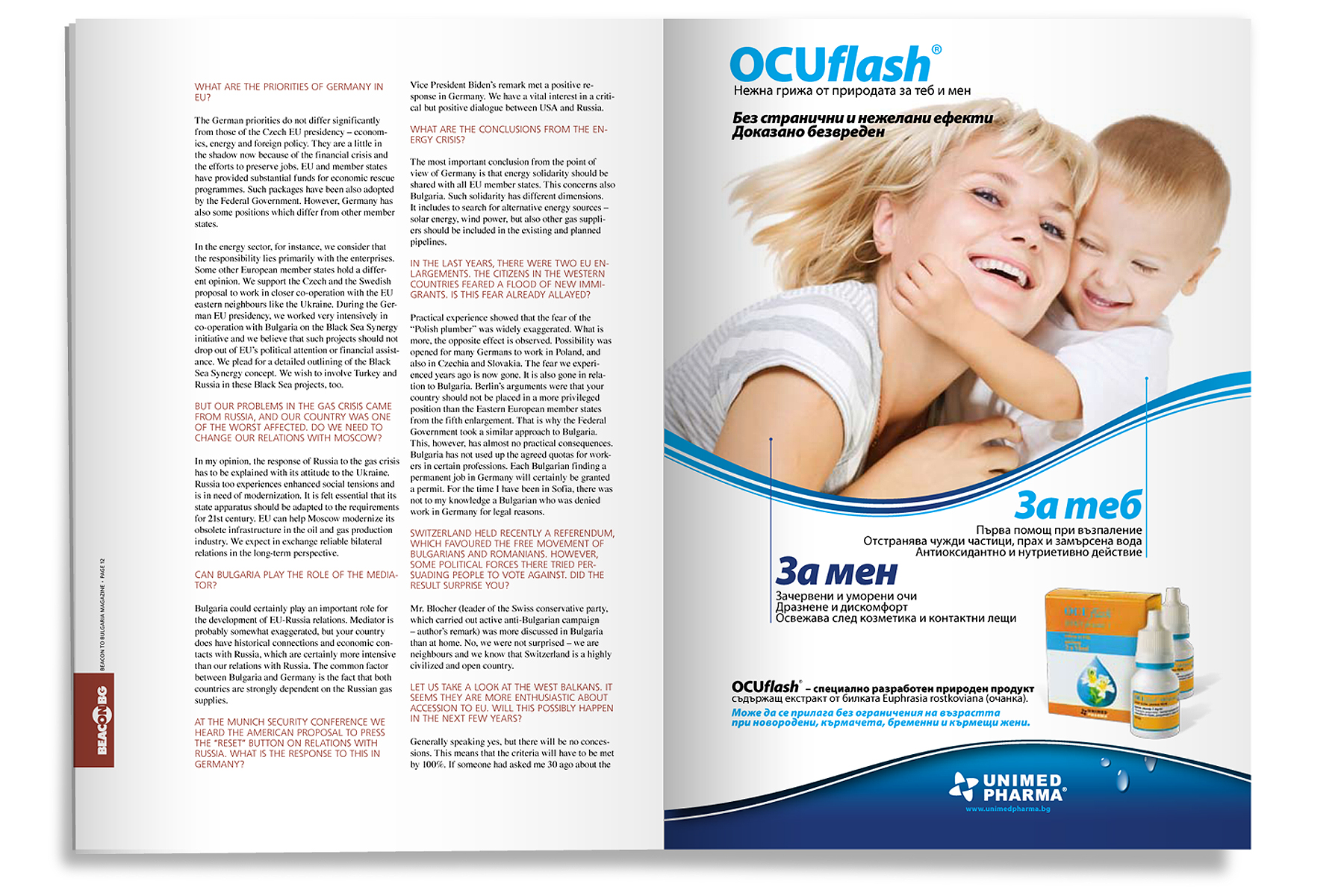 Ocuflash. Рекламна страница.