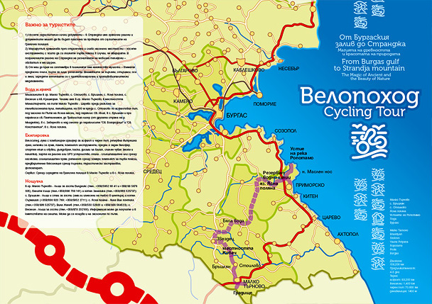 Карта велопоход.